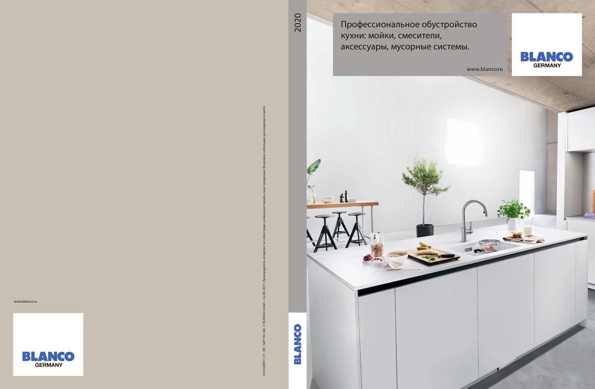 BLANCO. Профессиональное обустройство кухни: мойки, смесители, аксессуары, мусорные системы.